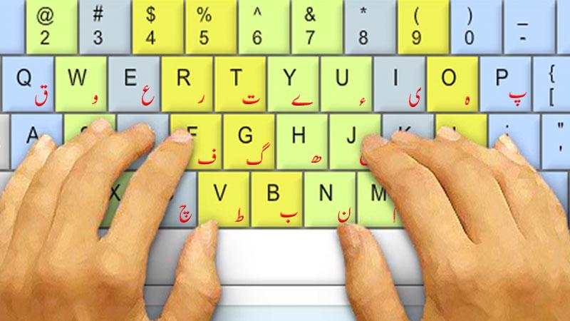 Write Urdu in Microsoft Word